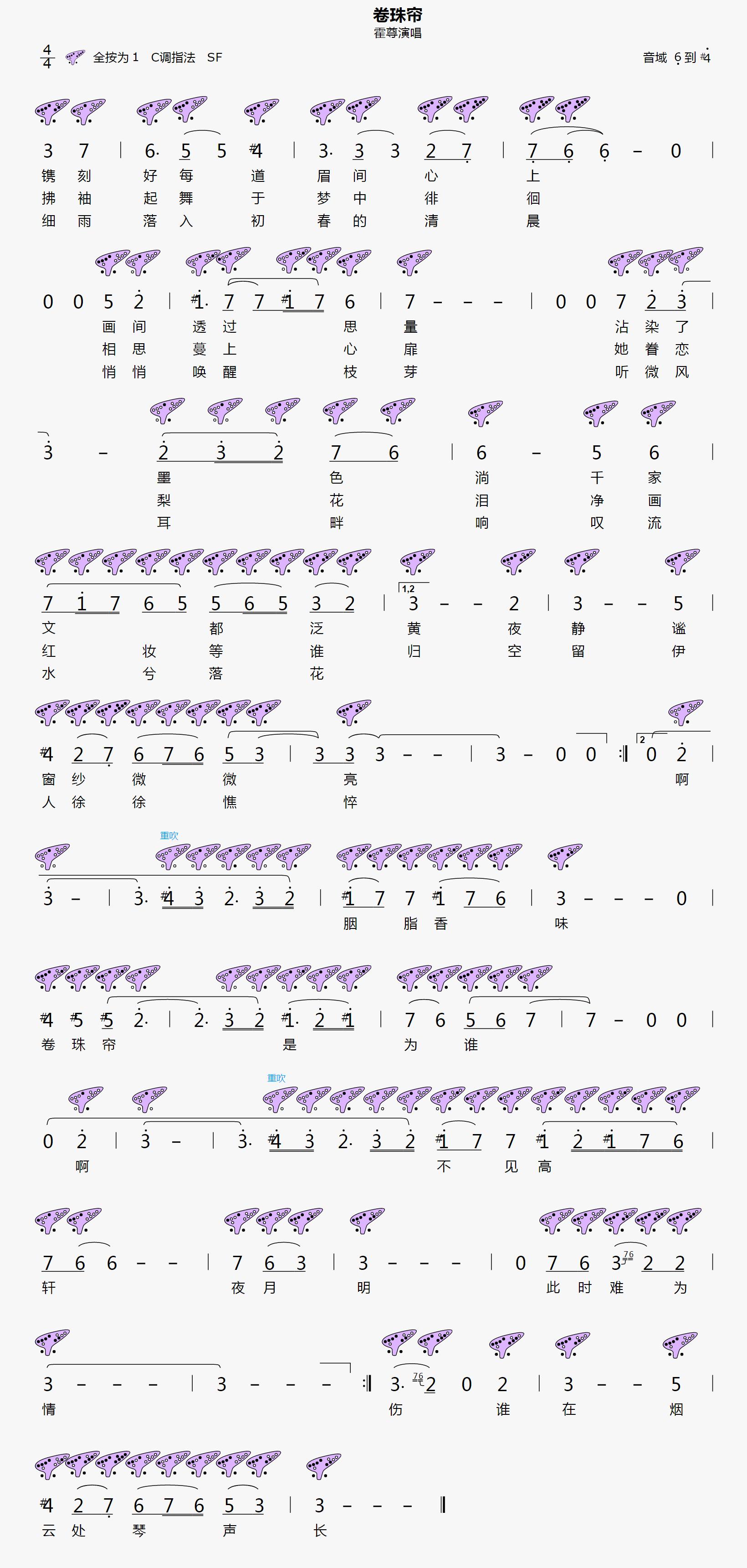 《卷珠帘》陶笛简谱--12孔