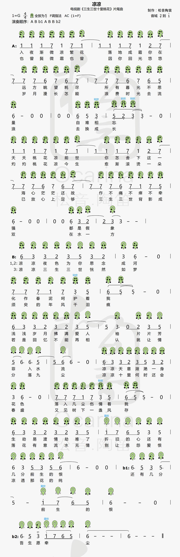 《凉凉》6孔陶笛曲谱